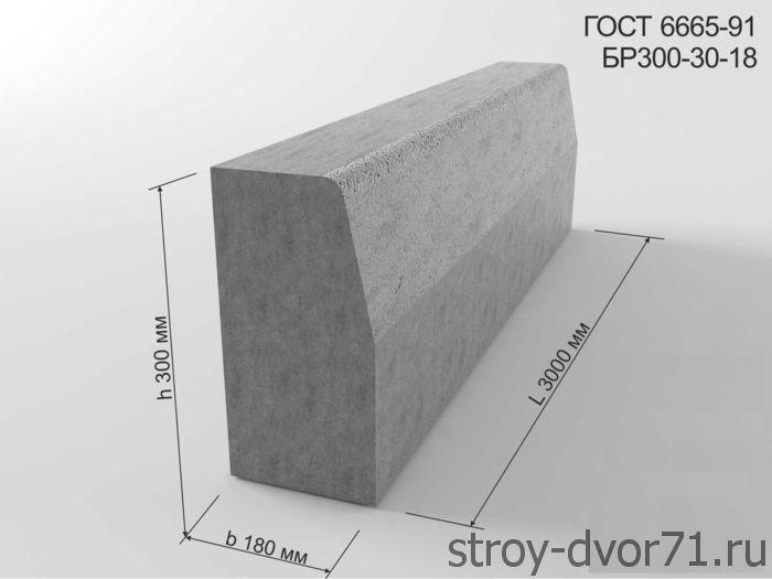 ГОСТ 6665 91 для бордюрного камня